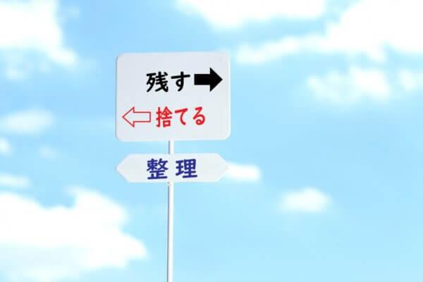 生前整理 広島 トラブル